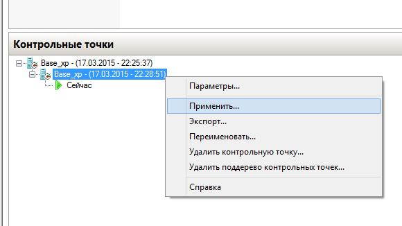 snapshot_hyperv_1