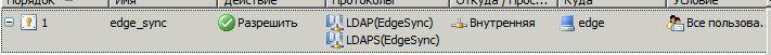 edge_smtp1