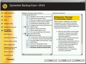 backup_exec_6