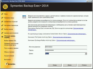 backup_exec_7