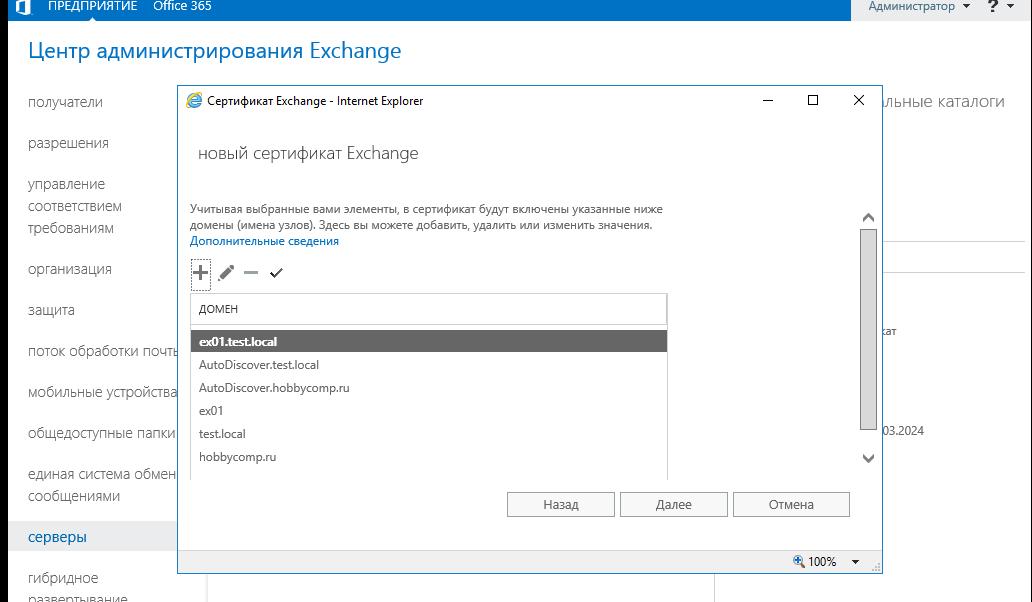 Установка Exchange server 2016 на Windows server 2016