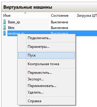 hyperv_machine_8
