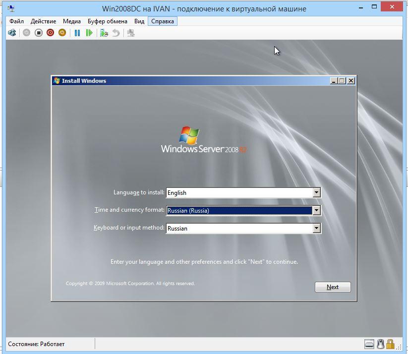 2008_install_1