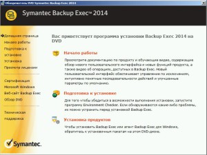 backup_exec_1