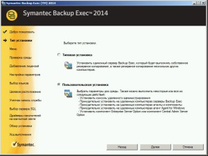 backup_exec_4